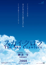 The-Sky-Crawlers.jpg